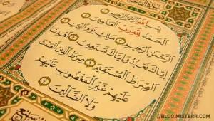 surat-al-fatiha